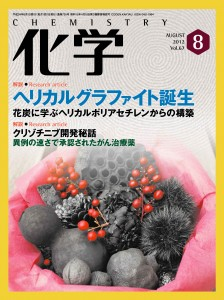 Biomaterials Science featured in Kagaku Chemistry